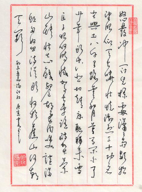 满江红 硬笔书法